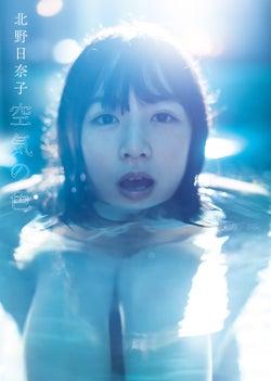 北野日奈子写真集「空気の色」通常盤表紙(画像提供:幻冬舎)