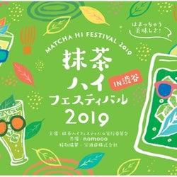"""""""抹茶ハイフェス""""渋谷で初開催、名店の抹茶ハイ&フードを堪能"""