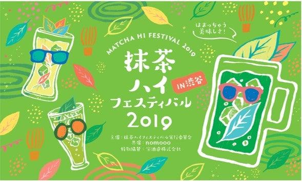 抹茶ハイ特化型イベント 「抹茶ハイフェスティバル」/画像提供:抹茶ハイフェスティバル実行委員会