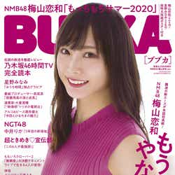 『BUBKA9月号』 表紙:梅山恋和ver. (提供画像)