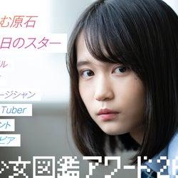 二階堂ふみ・桜井日奈子ら輩出「美少女図鑑アワード」2020年の開催決定