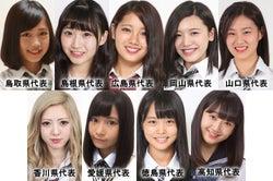【投票結果】「女子高生ミスコン」中国・四国エリアの代表者が決定<日本一かわいい女子高生>