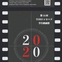 第14回TOHOシネマズ学生映画祭が11月7日に開催、審査員に映画監督の山崎貴ら