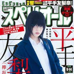 平手友梨奈が表紙の「ビッグコミックスペリオール」18号(画像提供:小学館)