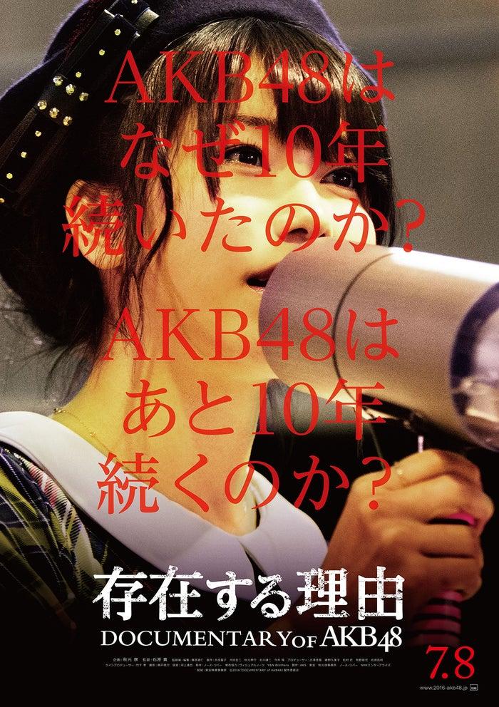 映画『存在する理由 DOCUMENTARY of AKB48』(7月8日公開)(C)2016「DOCUMENTARY of AKB48」製作委員会