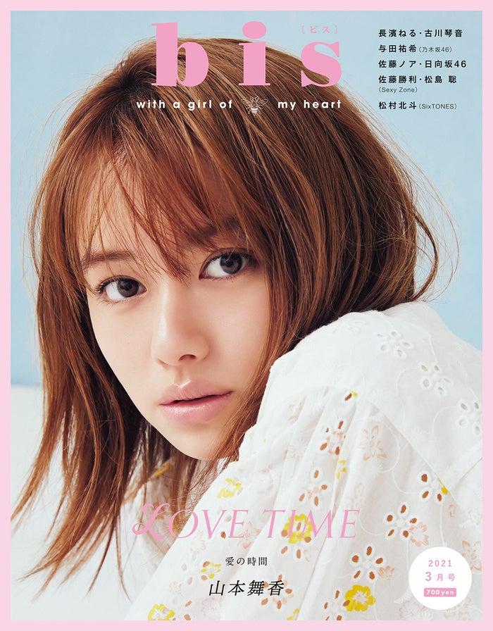 「bis」3月号(2月1日発売)表紙:山本舞香(画像提供:光文社)