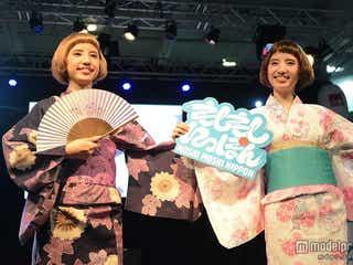 京都のはんなり双子モデル・えまえり、しっとり着物で魅せる イギリス最大級のイベントで日本アピール