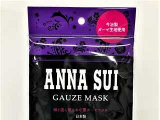 ファミマのマスクが種類豊富すぎる 洗える冷感タイプやアナスイ限定品も ファミリーマートが、夏場を快適にするアイテムを順次発売。「アナスイ」との限定コラボ商品をはじめ、夏用マスクも数種販売される予定だ