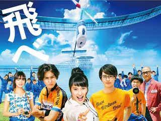 土屋太鳳が東京の空を美しく飛ぶ!ねごと「空も飛べるはず」MV出演