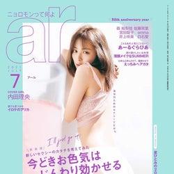 「ar」7月号(6月10日発売)表紙:内田理央(画像提供:主婦と生活社)