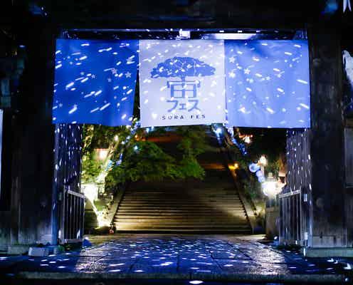 京都嵐山で星空を楽しむ「宙フェス」2018年は2デイズに拡大開催
