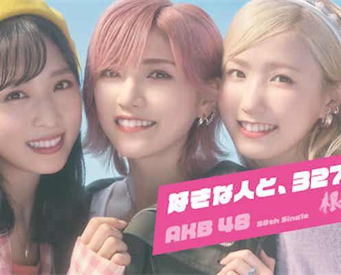 AKB48岡⽥奈々、⼩栗有以、本⽥仁美らが渋⾕・原宿でダンス披露、ABCマートWEB CMが公開
