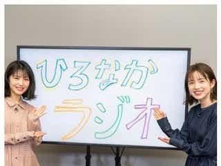 浜辺美波&弘中綾香アナ、2ショットが「そっくり」「双子に見える」と話題