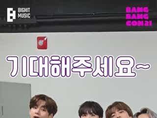 """BTS、""""部屋で楽しむコンサート""""開催 世界トレンドを席巻「BANG BANG CON 21」"""