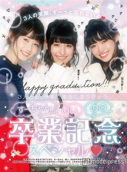 E-girlsメンバーら3名、「ピチレモン」モデル卒業を発表(左から:長崎すみれ、森高愛、山口乃々華)/画像提供:学研教育出版【モデルプレス】