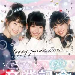 モデルプレス - E-girlsメンバーら3名、「ピチレモン」モデル卒業を発表