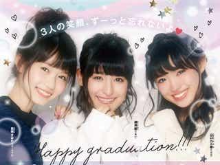 E-girlsメンバーら3名、「ピチレモン」モデル卒業を発表