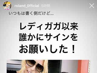 ROLAND、小倉唯ファンを公言「レディー・ガガ以来誰かにサインをお願いした」