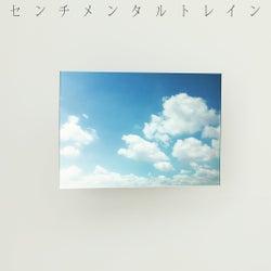 AKB48「センチメンタルトレイン」初回限定盤TYPE A(C)AKS/キングレコード