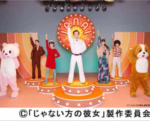 濱田岳、山下美月らが「じゃない方の彼女」OPでダンスを披露! 主題歌がThinking Dogsの「エキストラ」に決定