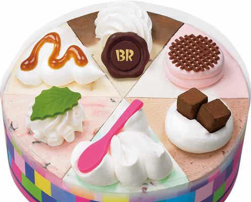 サーティワン「パレット6 セレクション」9種ものフレーバーを楽しめるカラフルアイスケーキ