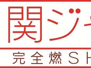 関ジャニ∞、渋谷すばる脱退で7人最後のテレビ出演が決定