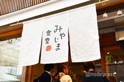 宮島ランチは「みやじま食堂」へ(C)モデルプレス