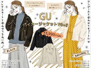 とりあえず着とけばおしゃれに見える!GU店舗限定ジャケットがキレイめで優秀すぎ!