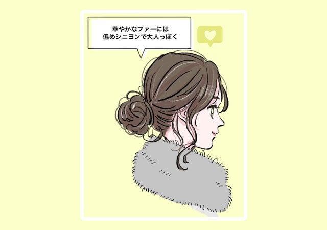 ヘアアレンジ 垢抜け ヘアアレンジ 冬 イラスト お団子 シニヨン