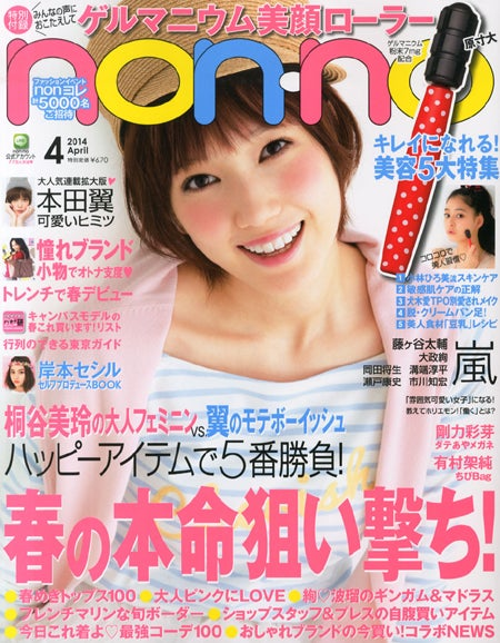 「non・no」4月号(集英社、2014年2月20日発売)表紙:本田翼