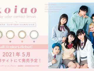 ソーシャルドラマ「恋は青春より青し。」から生まれたティーンのファーストカラコン「koiao」レンズデザイン解禁!