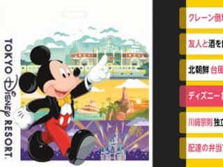 ディズニー 買い物袋が有料化 10月1日から
