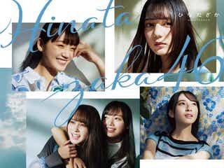 日向坂46、1stアルバム「ひなたざか」音楽チャート席巻 快進撃に期待高まる