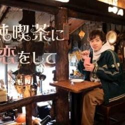 『孤独のグルメ』スタッフが描く レトロでかわいい喫茶店が舞台のドラマ的ガイド番組!