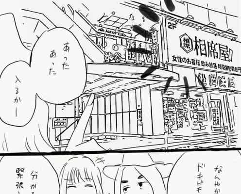 """初めての相席居酒屋。渋谷の店舗を選んだのは""""オジサンが少なそう""""だからだったんだけど…!?<19歳上のおじさんと結婚するハナシ#2>"""