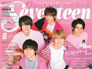 King & Prince、嵐以来14年ぶり「Seventeen」男性グループ単独表紙