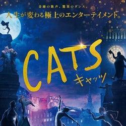テイラー・スウィフト書き下ろしの曲もお気に入り!『レ・ミゼラブル』監督が贈るミュージカル映画『キャッツ』インタビュー