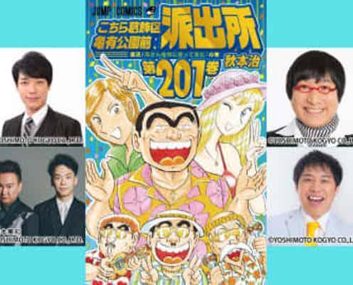 麒麟川島、かまいたち、霜降りせいやらのレコメンドコメントも! 『こち亀』誕生45周年!
