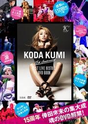「KODA KUMI 15th Anniversary BEST LIVE HISTORY DVD BOOK」(宝島社、3月26日発売)【モデルプレス】