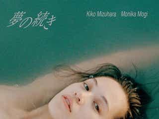 水原希子、初の写真集・展覧会決定 生まれたままの姿で身体&心を解放