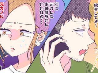 何が目的なの!? 元カレが突然連絡してくる意外な理由とは? vol. 4
