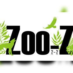 """""""命の謳歌""""を掲げるメディアミックスプロジェクト「Zoo-Z」始動、第1弾は舞台公演"""