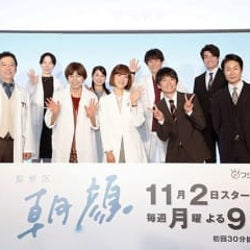 上野樹里、月9の2クール連続放送で「第1話は特に早く皆さんに見てもらいたい」