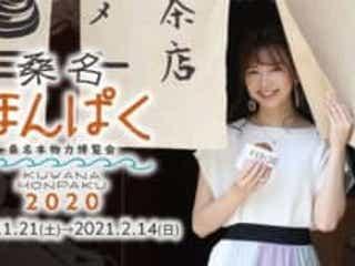三重県桑名市の魅力を堪能する地域体験プログラム「桑名ほんぱく2020」11月21日〜2月14日まで桑名市内各所で開催