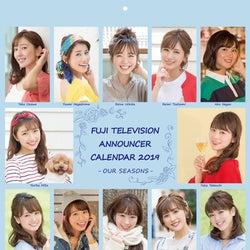 2019年フジテレビ女性アナウンサーカレンダー(C)フジテレビ