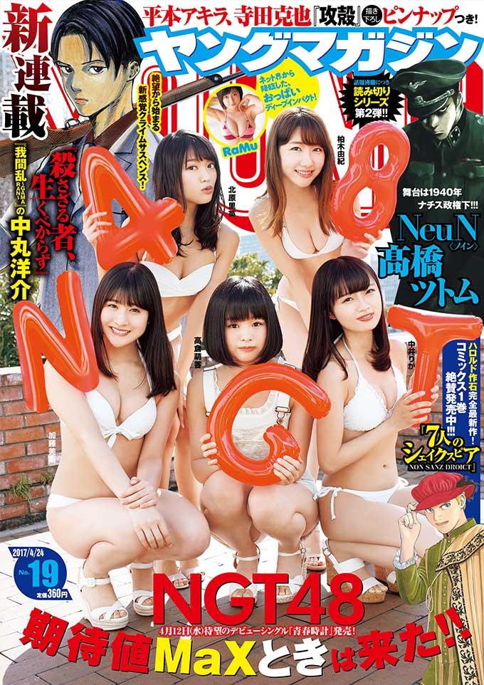 週刊ヤングマガジン」19号 表紙:NGT48(C)佐藤裕之/ヤングマガジン