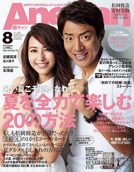 「AneCan」8月号(2015年7月7日発売、小学館)表紙:有村実樹、松岡修造/画像提供:小学館【モデルプレス】
