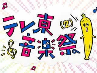 "TOKIO国分太一が総合MCに抜てき テレビ東京で大型""音楽祭"""
