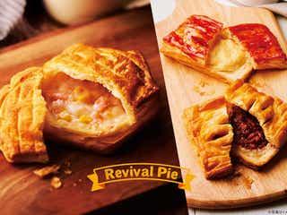 ミスド「エビグラタンパイ」「マッシュ&ミートパイ」「ラズベリーチーズパイ」懐かしの人気パイ復活