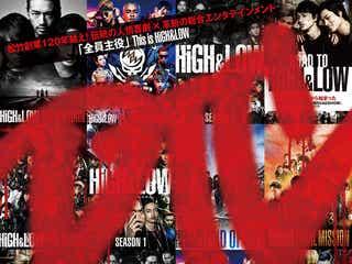 PKCZ(R)×HiGH&LOW、スケールアップして再来 山下健二郎・佐藤寛太・佐藤大樹も登場